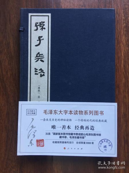 孙子兵法  毛泽东大字本读物