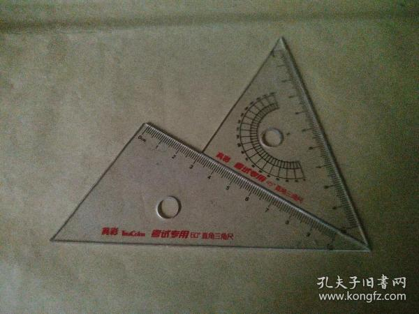 考试用三角尺