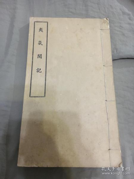 稀見 1939年蘇州白宣紙排印四卷本《夷氛聞記》一厚冊全 鴉片戰爭重要史料 林則徐硝煙實錄 此本根據蘇州丁南州所藏同治鈔本排印 非常少見