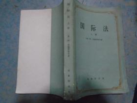 《国际法》上册 奥地利 阿尔弗雷德·菲德罗斯 馆藏 品佳 书品如图