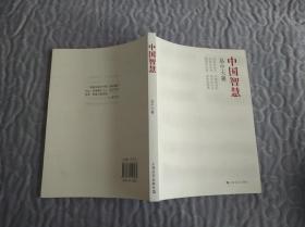 中国智慧 /易中天 上海文艺出版社