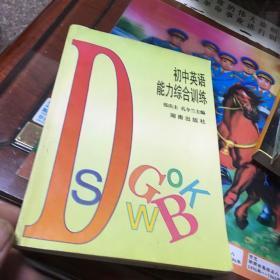 初中英语能力综合练习