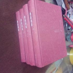 乐府诗集(全四册):傅增湘藏宋本(精装,1版1次,繁体竖排版,未翻阅)