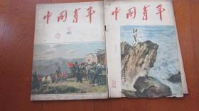 中国青年(1956-24.1957)2本合售
