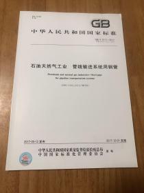 中华人民共和国国家标准GB/T9711-2017代替GB/T9711-2011 石油天然气工业 管线输送系统用钢管。