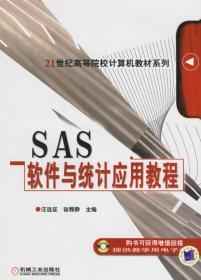 正版包邮 SAS软件与统计应用教程 汪远征,徐雅静