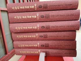 共和国亲历亲见亲闻   全六册   带原箱  一版一印   库存书  125#