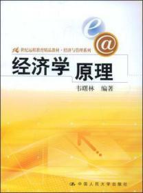 经济学原理/21世纪远程教育精品教材·经济与管理系列