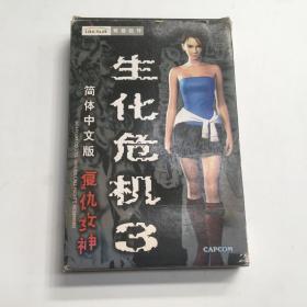 游戏光盘:生化危机3(简体中文版复仇女神), :