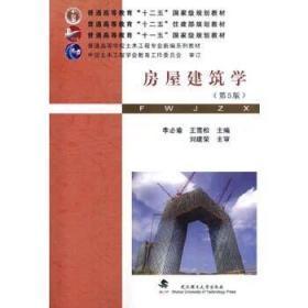 房屋建筑学第五版第5版 李必瑜 自考教材30585 武汉理工大学