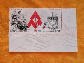 特11抗击疫情邮票