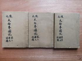 1987年无锡范震远抄绘 陈氏太极拳图说 手刻蜡蓝印本 三卷全
