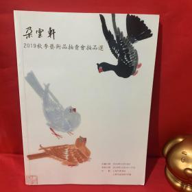 朵云轩 2019秋季艺术品拍卖会拍品选