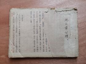 手稿本 沈文肃公牍(共六册)