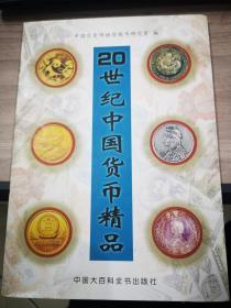 20世纪中国货币精品【5.7日进书】