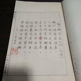 手抄本梅州《乡情集》(1983年)