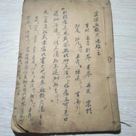 清代或民国中医验方手抄本