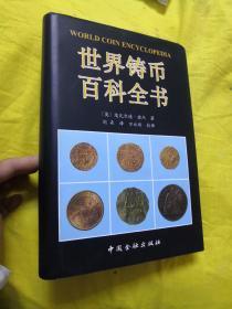 世界铸币百科全书【正版现货】
