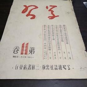 《学习》杂志第三卷(1951年)