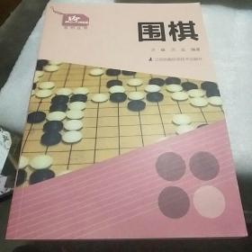 一起做运动系列丛书:围棋