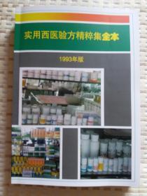 实用西医验方精粹集全本511页难得资料