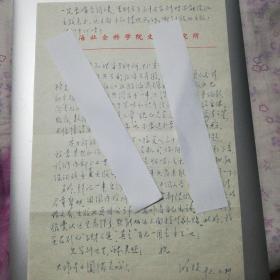 老一辈著名文史学家、作家、上海社科院文学研究所研究员钱鸿瑛信札一通一页带封
