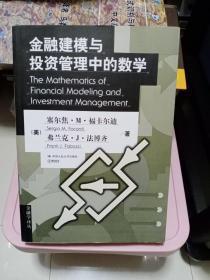 金融建模与投资管理中的数学