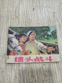 连环画《槽头战斗》76年1印
