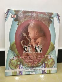 妊娠:从怀孕到分娩全程图解