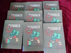 严文井童话寓言集 (32开)馆藏书A