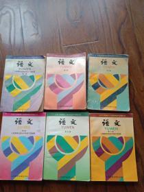 九十年代初中语文课本全套