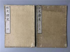 和刻本《回天诗史》2册全,藤田东湖著,写刻精美。水户学藤田派