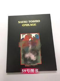 佐伯俊男 画集 SAEKI TOSHIO ONIKAGE