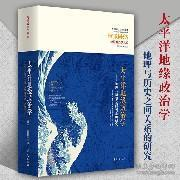 太平洋地缘政治学:地理与历史之间关系的研究
