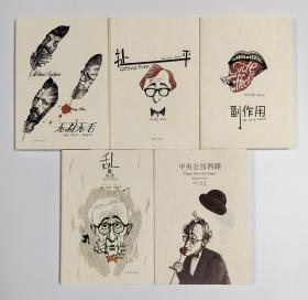 伍迪·艾伦《中央公园西路》《乱象丛生》《副作用》《扯平》《无羽无毛》五册合售