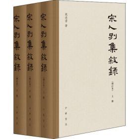 宋人別集敘錄(增訂本)(全3冊) 古典文學理論 祝尚書