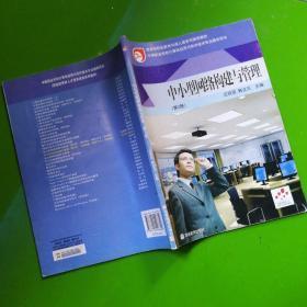中小型网络构建与管理(第2册)(彩色版)