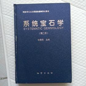 国家珠宝玉石质量检验师指定教材   系统宝石学  第二版