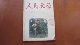 人民文学(1956-4.1957-10.12.1958-1.5.6.8)7本合售