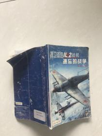 捍卫雄鹰IL2战机遗忘的战争 游戏手册