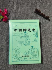 中国陶瓷史 文物出版社