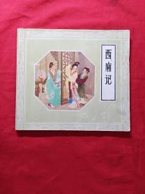 西厢记(24开,1990年印)