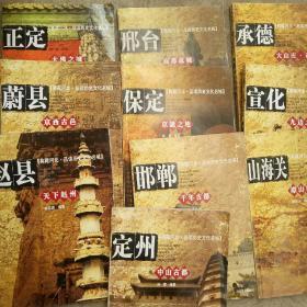 千年古都——邯郸,正定,赵县,山海关,邢台,蔚县,宣化,保定,承德,定州