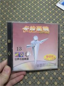 光盘:卡拉至尊小影碟 VOL.13