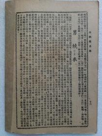 粤剧名典《白驹荣名曲》 民国(1912~1948)
