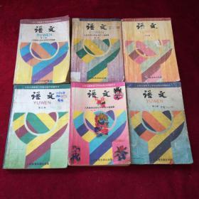 九十年代怀旧老课本…语文(全套1-6册)人教版