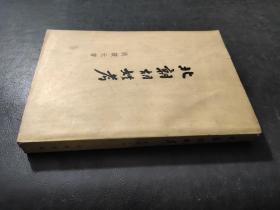 北朝胡姓考 1962年一版一印