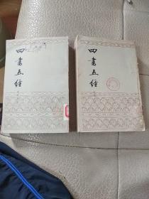 四书五经 上下册 影印