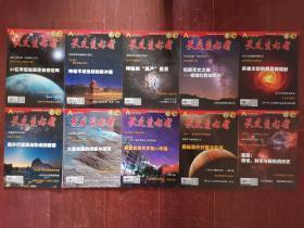 天文爱好者2017-2.3.4.5.6.7.8.9.11.12共10册