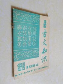 医古文知识(创刊号)1984年